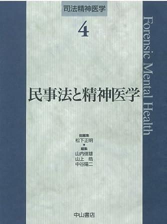 民事法と精神医学 (司法精神医学)