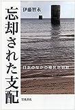 忘却された支配――日本のなかの植民地朝鮮