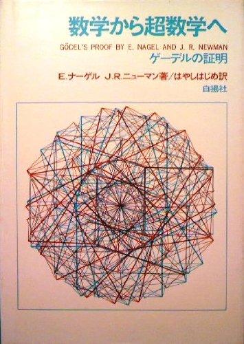 数学から超数学へ―ゲーデルの証明