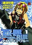 タイドライン・ブルー 1 (チャンピオンREDコミックス)