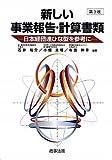 新しい事業報告・計算書類―日本経団連ひな型を参考に