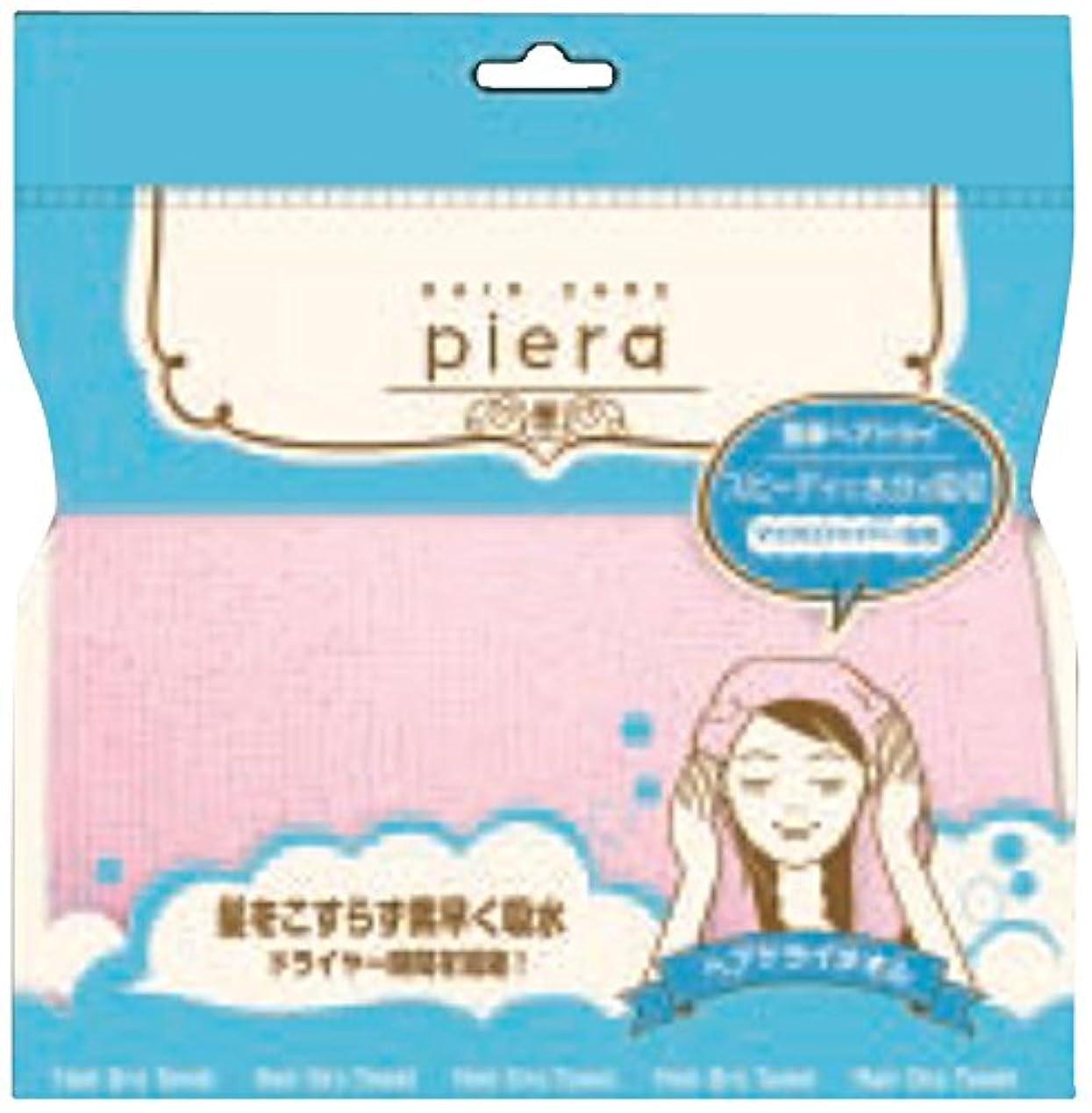 暖かさファブリックかどうかpiera(ピエラ) ヘアドライタオル (PIE701E)
