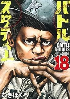 バトルスタディーズ コミック 1-18巻セット
