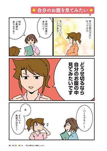 『外科医のママ道! 腐女医の医者道!エピソードゼロ (メディアファクトリーのコミックエッセイ)』の3枚目の画像