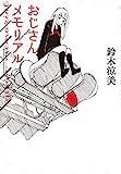おじさんメモリアル (扶桑社BOOKS)