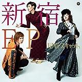新宿EP(新宿シャンソン/お姉さんポルカ/シャンパンブルース)