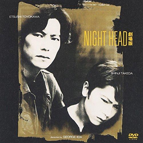 NIGHT HEAD 劇場版 [DVD]の詳細を見る