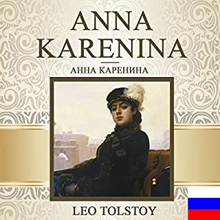 Anna Karenina [Russian Edition] cover art