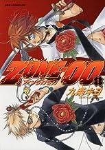 表紙: ZONE‐00 第1巻 ZONE-00 (あすかコミックスDX)   九条 キヨ