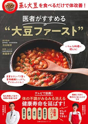 """医者がすすめる""""大豆ファースト"""" (主婦の友生活シリーズ)"""