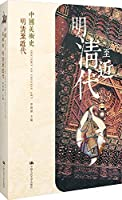 Genuine [new ] Ming to modern times - Chinese Art History(Chinese Edition)