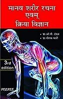 Manav Sharir Rachna & Kriya Vigyan 3E