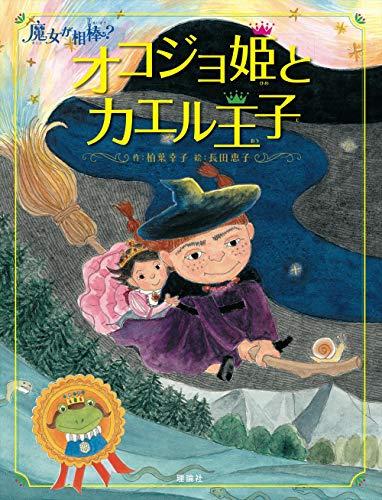 オコジョ姫とカエル王子の詳細を見る