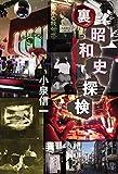 『裏昭和史探検』風俗、未確認生物、UFO・・・