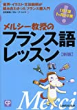 新版 メルシー教授のフランス語レッスン CD付