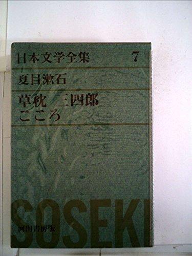 日本文学全集〈第7〉夏目漱石 (1969年)草枕 三四郎 こころの詳細を見る