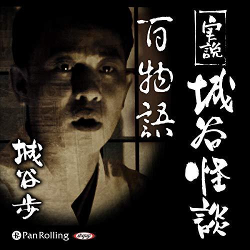 『実説 城谷怪談 「百物語」』のカバーアート
