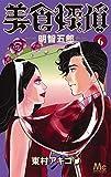 美食探偵 明智五郎 6 (マーガレットコミックス)