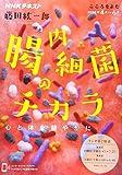 こころをよむ 腸内細菌のチカラ: 心と体を健やかに (NHKシリーズ NHKこころをよむ)