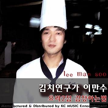 요리2집 김장하는법 Cooking 2 Collection How To Make Kimchi
