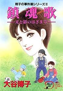 翔子の事件簿シリーズ 8巻 表紙画像