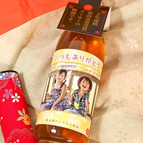 写真ラベル 南高梅のこだわり梅酒 720ml (国際線ビジネスクラス搭乗) (包装付) 写真酒 写真ラベルお酒 オリジナルギフト 誕生日 贈物 プレゼント 母の日 父の日 内祝 還暦祝 御歳暮 御中元 ギフト