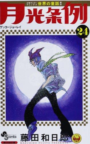 月光条例 (24) (少年サンデーコミックス)