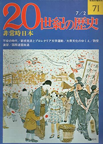 20世紀の歴史 71 非常時日本 「不安の時代」「新感覚派と ...