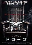 ドローン [DVD]