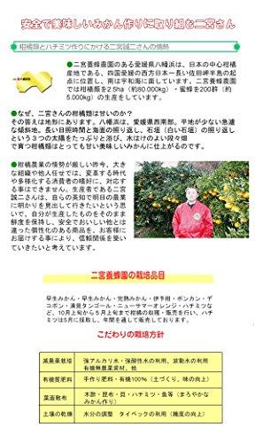 二宮養蜂農園『みかんの花100%はちみつ』
