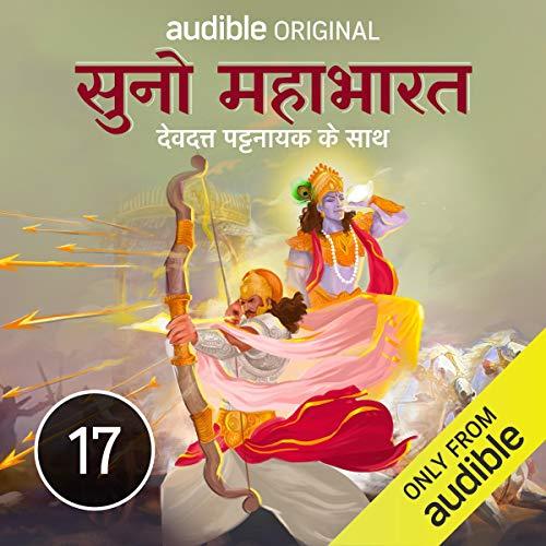 Adhyay Satrah cover art