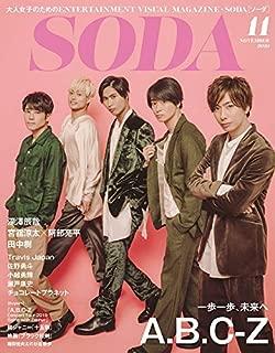 SODA 2019年11月号(表紙:A.B.C-Z)