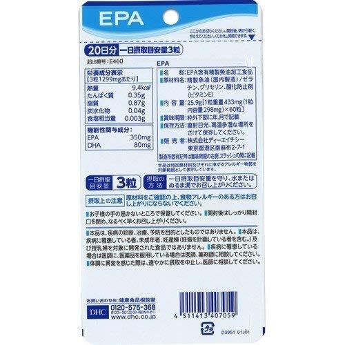 DHC EPA 350mg 20日分×7袋 ダイエット 記憶力 DHA サプリメント
