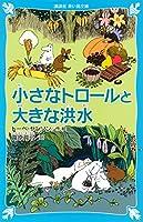 小さなトロールと大きな洪水 (新装版) (講談社青い鳥文庫)
