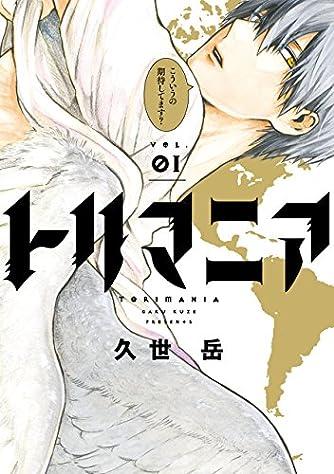 トリマニア(1) (ガンガンコミックスONLINE)