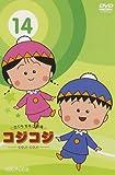 さくらももこ劇場 コジコジ~COJI-COJI~ Vol.14[DVD]