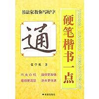 Regular script alike Pen(Chinese Edition)