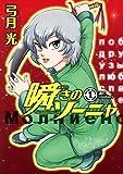 瞬きのソーニャ 1 (ヤングジャンプコミックス)