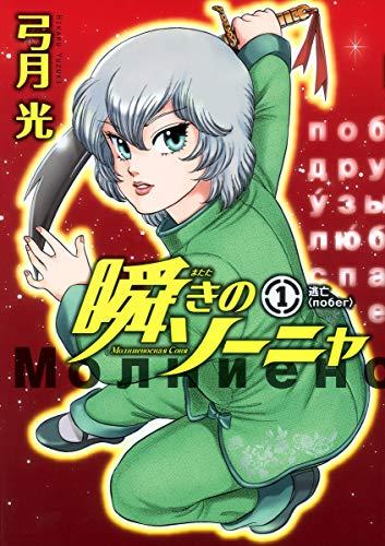 瞬きのソーニャ 1 (ヤングジャンプコミックス)の詳細を見る