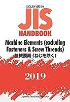 JISハンドブック 英訳版 機械要素(ねじを除く)/Machine Elements(excluding Fasteners & Screw Threads) (2019)