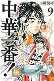 中華一番!極(9) (マガジンポケットコミックス)