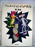 アニメーションのギャグ世界 (1978年)