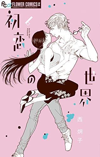 初恋の世界 (6) (フラワーコミックスアルファ)