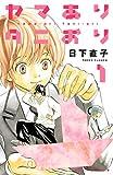 ★【100%ポイント還元】【Kindle本】ヤマありタニおり(1) (Kissコミックス)が特価!