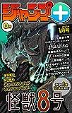 ジャンプ+デジタル雑誌版 2021年1月号 (ジャンプコミックスDIGITAL)