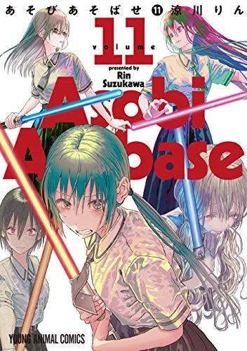 あそびあそばせ 11 (ヤングアニマルコミックス) Kindle版