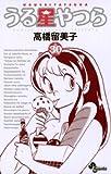 うる星やつら〔新装版〕(30) (少年サンデーコミックス)の画像