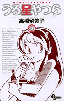 [高橋留美子]のうる星やつら〔新装版〕(30) (少年サンデーコミックス)