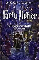 Harry Potter - Russian: Garri Potter i Filosofski Kamen/Harry Potter and the Phi (Harry Potter Russian)