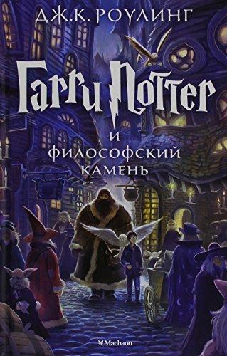 Harry Potter - Russian: Garri Potter i Filosofski Kamen/Harry Potter and the Phi